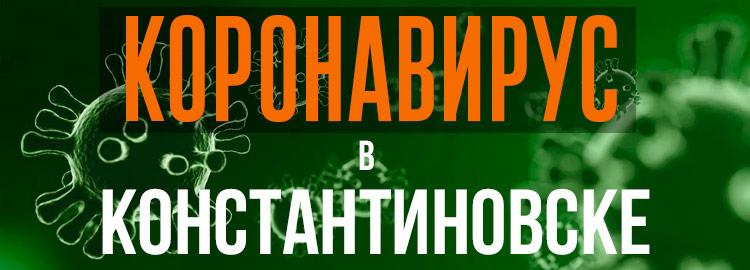 Коронавирус в Константиновске