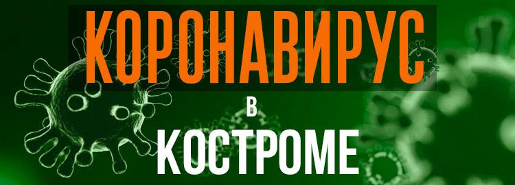 Коронавирус в Костроме