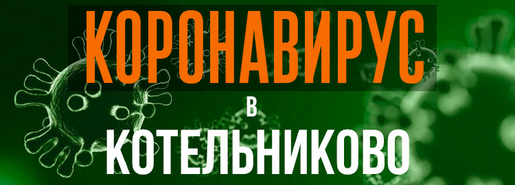 Коронавирус в Котельниково