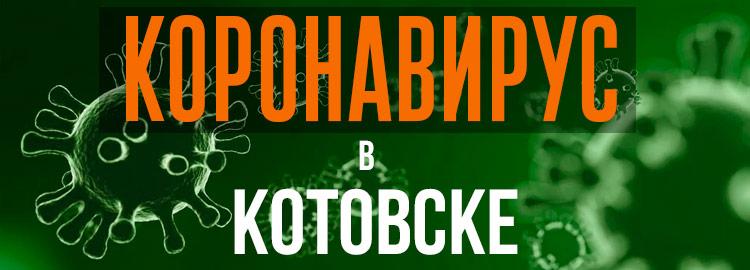 Коронавирус в Котовске