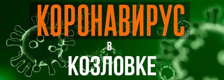 Коронавирус в Козловке