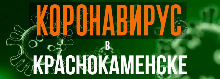 Коронавирус в Краснокаменске