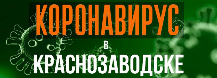 Коронавирус в Краснозаводске