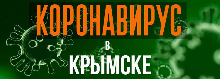 Коронавирус в Крымске