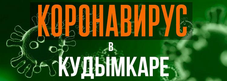 Коронавирус в Кудымкаре