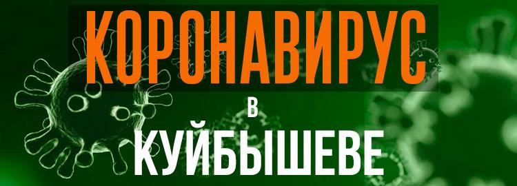 Коронавирус в Куйбышеве
