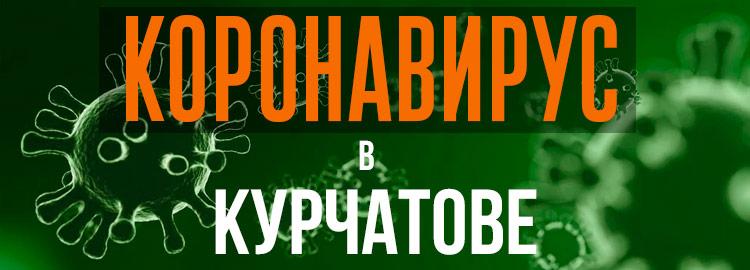 Коронавирус в Курчатове