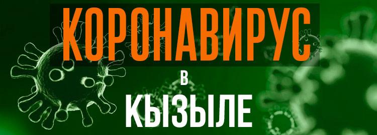 Коронавирус в Кызыле