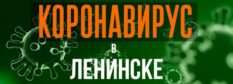 Коронавирус в Ленинске