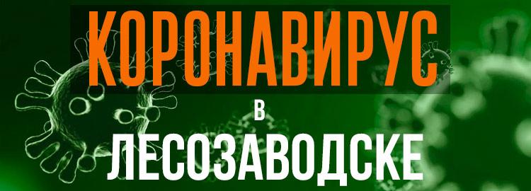 Коронавирус в Лесозаводске