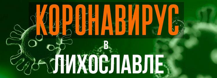 Коронавирус в Лихославле