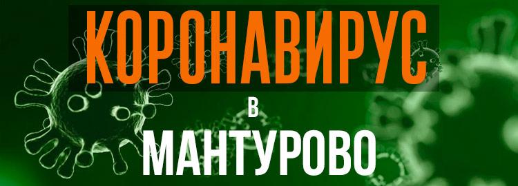 Коронавирус в Мантурово