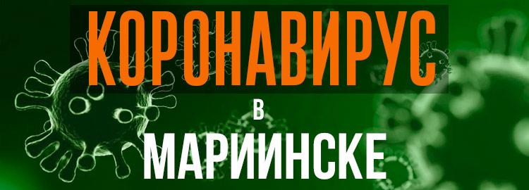 Коронавирус в Мариинске