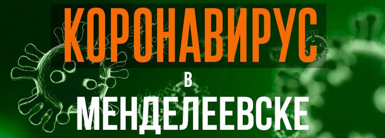 Коронавирус в Менделеевске