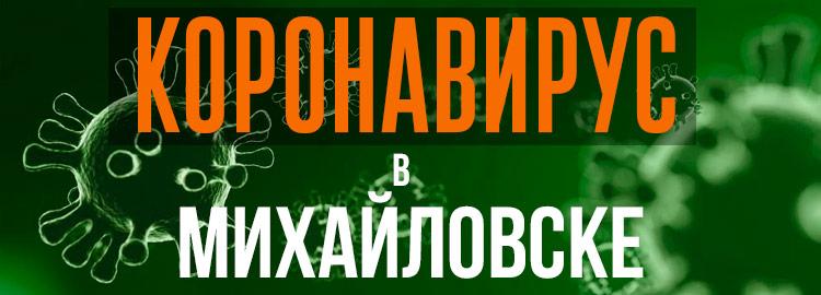 Коронавирус в Михайловске