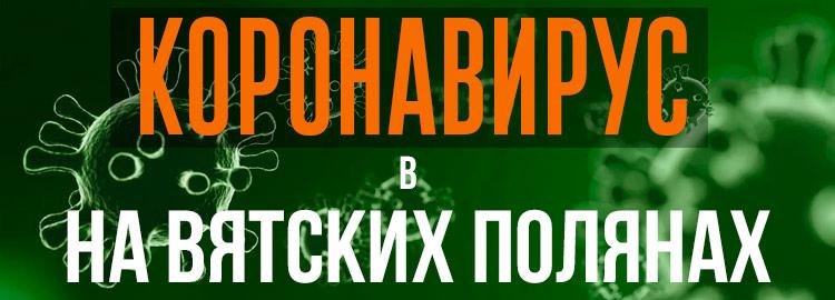 Коронавирус в на-Вятских-Полянах