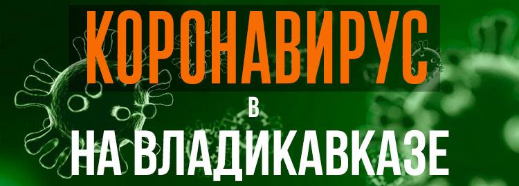 Коронавирус в на-Владикавказе