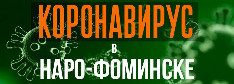 Коронавирус в Наро-Фоминске