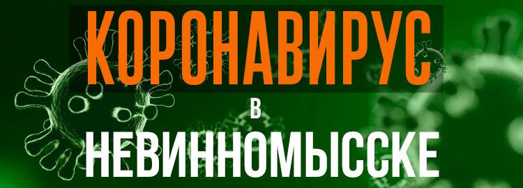 Коронавирус в Невинномысске