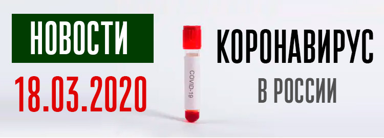 Коронавирус 18 марта 2020 года - новости о коронавирусе 18.03.2020