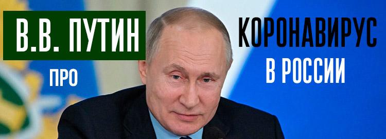 Обращение о коронавирусе Путина 15 апреля. Посмотреть видео онлайн