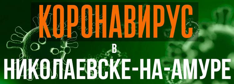 Коронавирус в Николаевске-на-Амуре