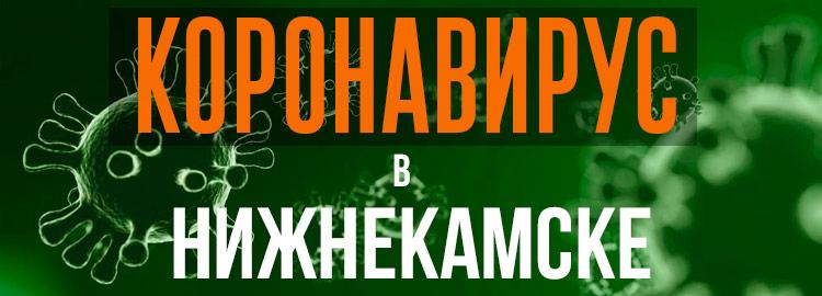 Коронавирус в Нижнекамске