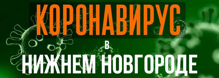 Коронавирус в Нижнем-Новгороде