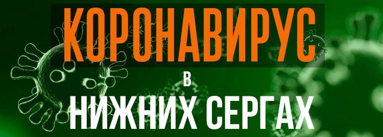 Коронавирус в Нижних-Сергах
