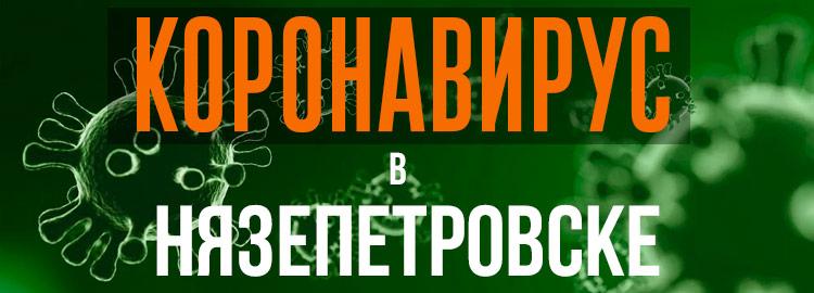 Коронавирус в Нязепетровске