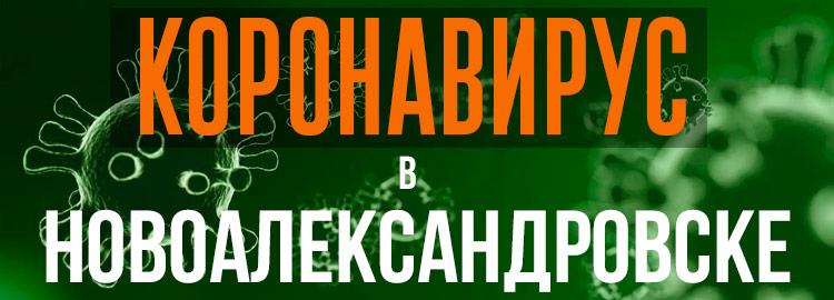 Коронавирус в Новоалександровске