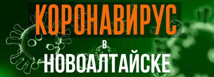 Коронавирус в Новоалтайске