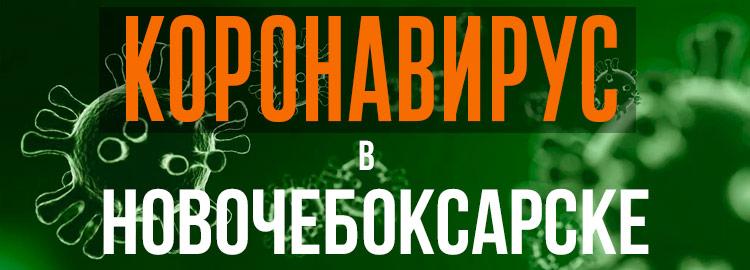 Коронавирус в Новочебоксарске