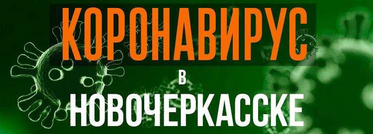 Коронавирус в Новочеркасске