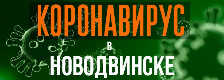 Коронавирус в Новодвинске