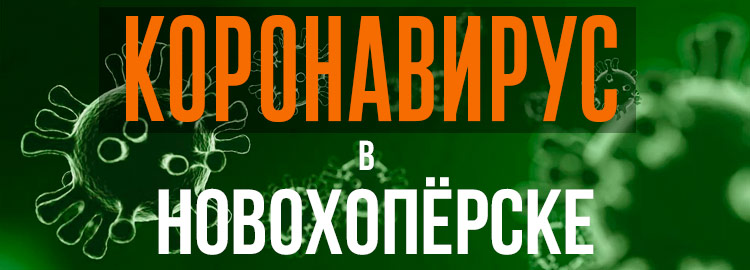 Коронавирус в Новохопёрске
