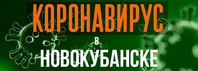 Коронавирус в Новокубанске