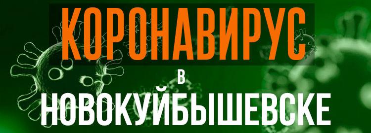 Коронавирус в Новокуйбышевске
