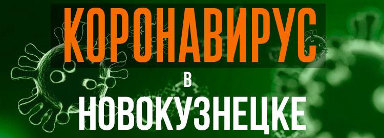 Коронавирус в Новокузнецке