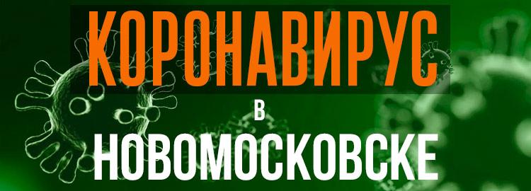 Коронавирус в Новомосковске