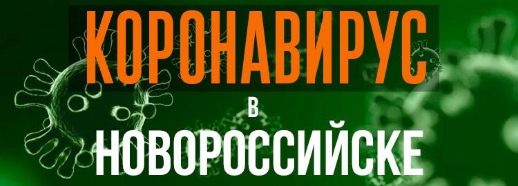 Коронавирус в Новороссийске