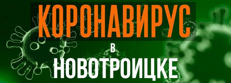 Коронавирус в Новотроицке