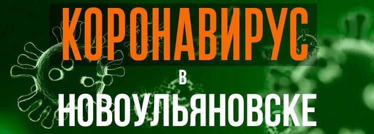 Коронавирус в Новоульяновске
