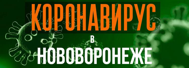Коронавирус в Нововоронеже