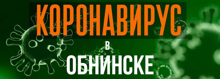Коронавирус в Обнинске