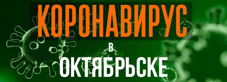 Коронавирус в Октябрьске