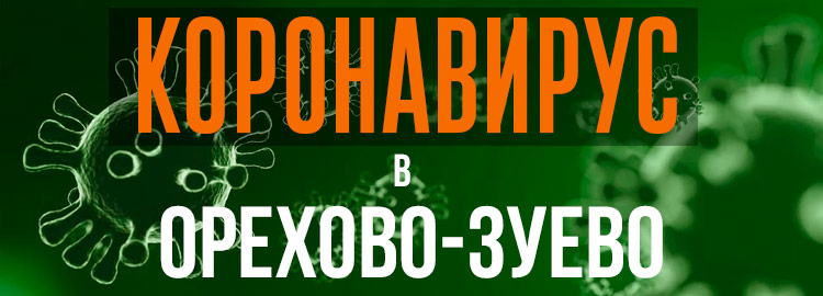 Коронавирус в Орехово-Зуево