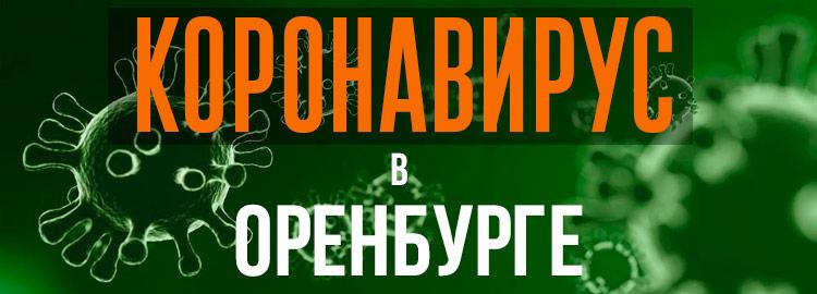 Коронавирус в Оренбурге