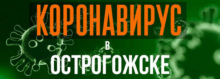 Коронавирус в Острогожске