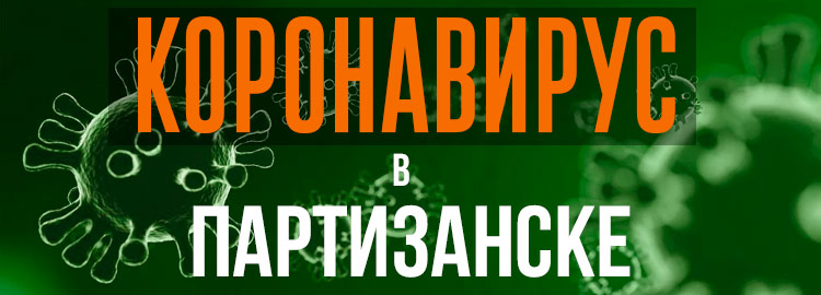 Коронавирус в Партизанске